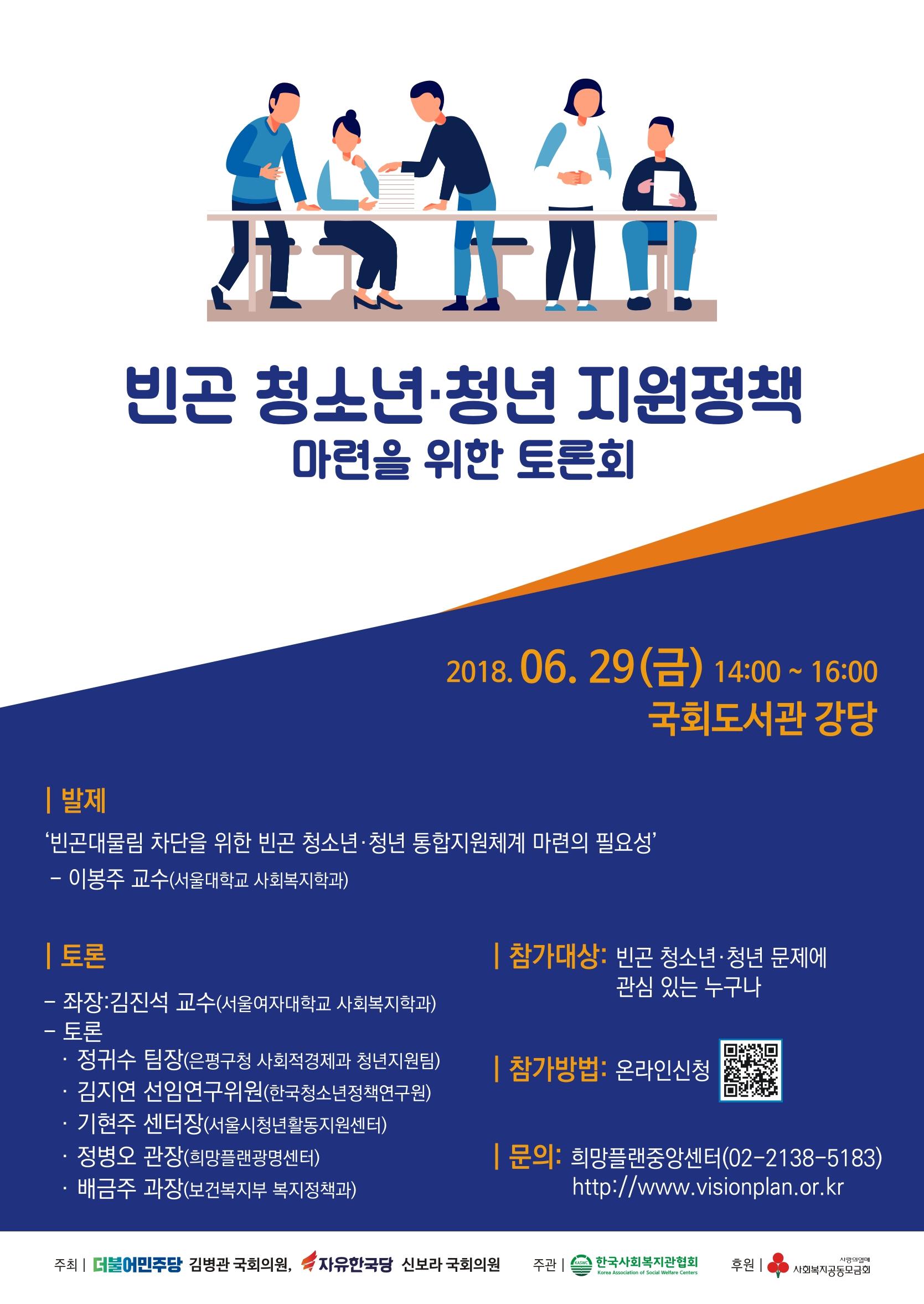 국회토론회 포스터(홍보용).jpg