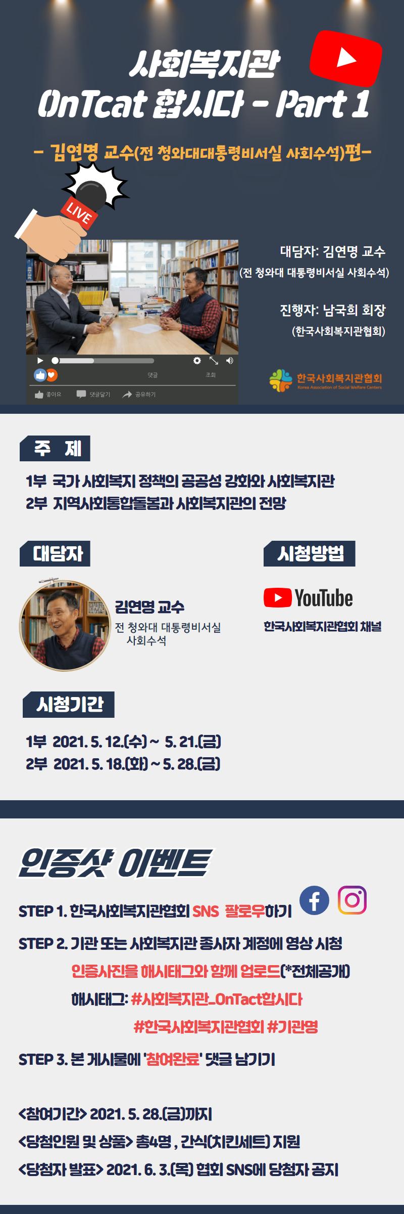 온라인대담 홍보물.png