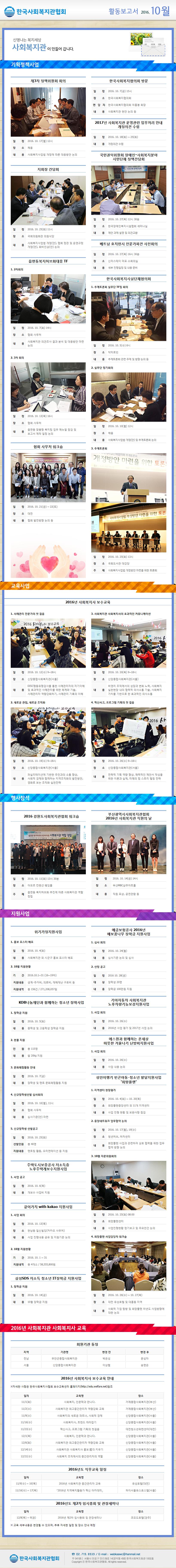 webzine201610.png