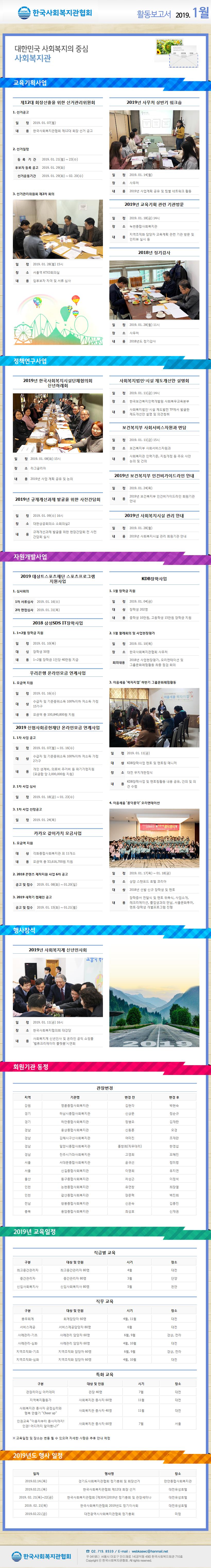 webzine_201901.png