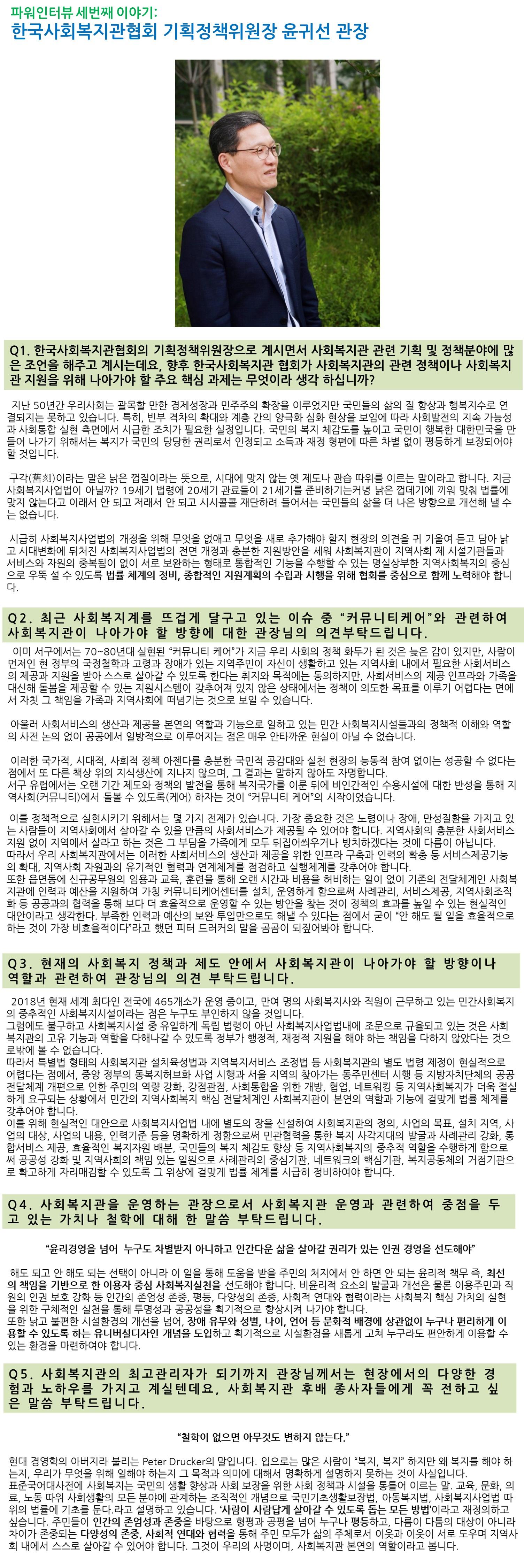 윤귀선관장님수정1-vert.jpg
