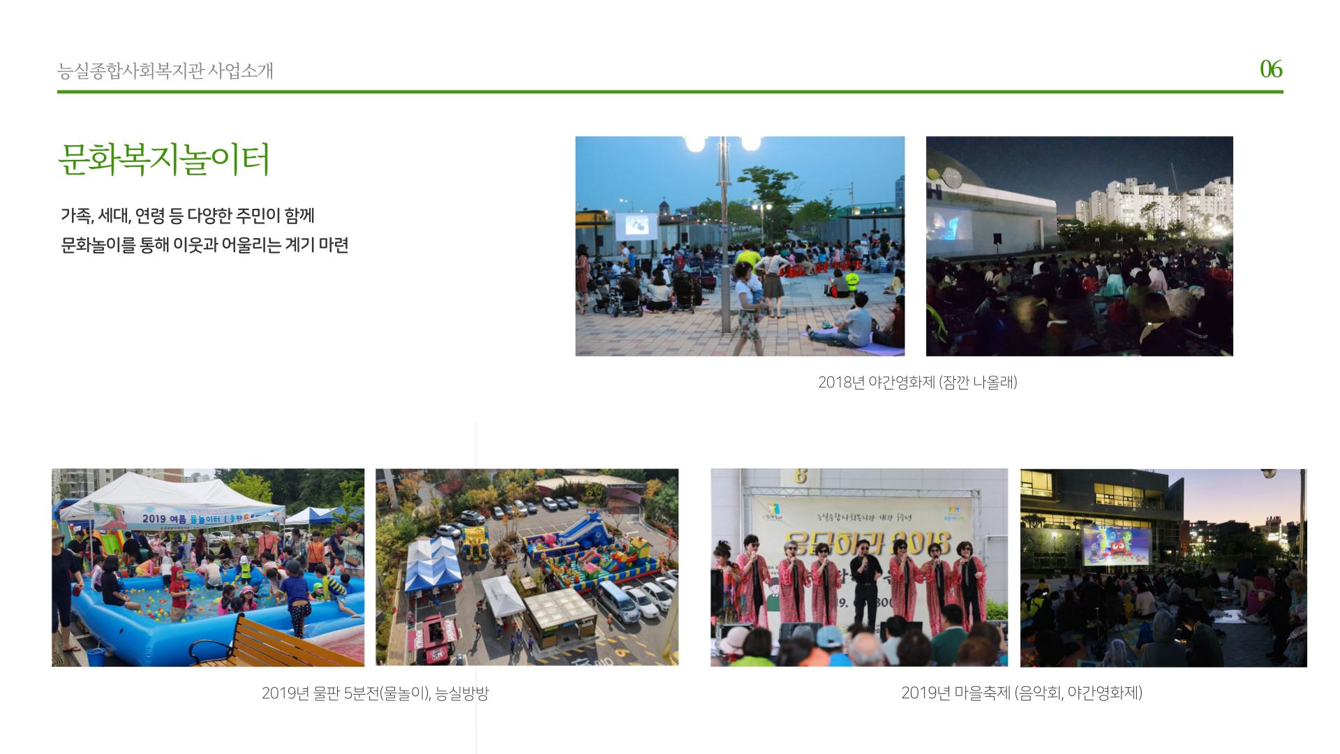 우복소_능실종합사회복지관-6.png