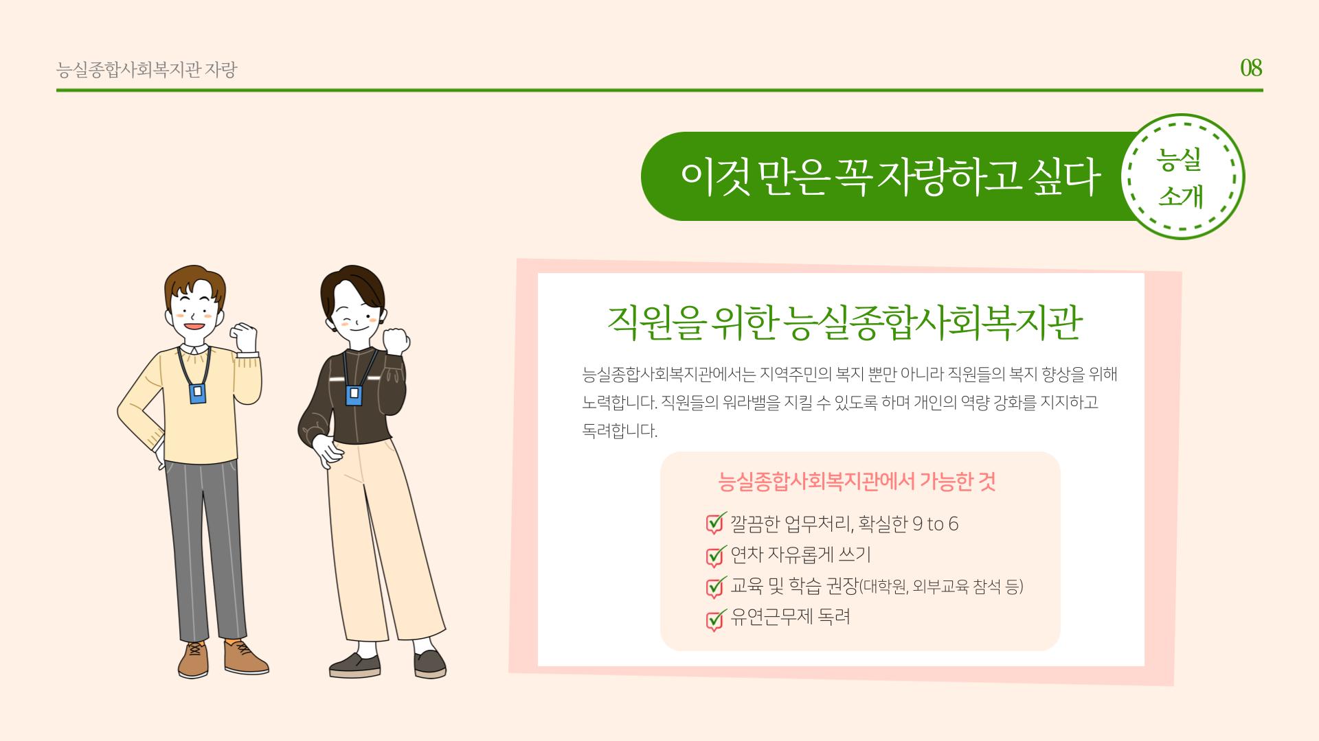 우복소_능실종합사회복지관-8.png