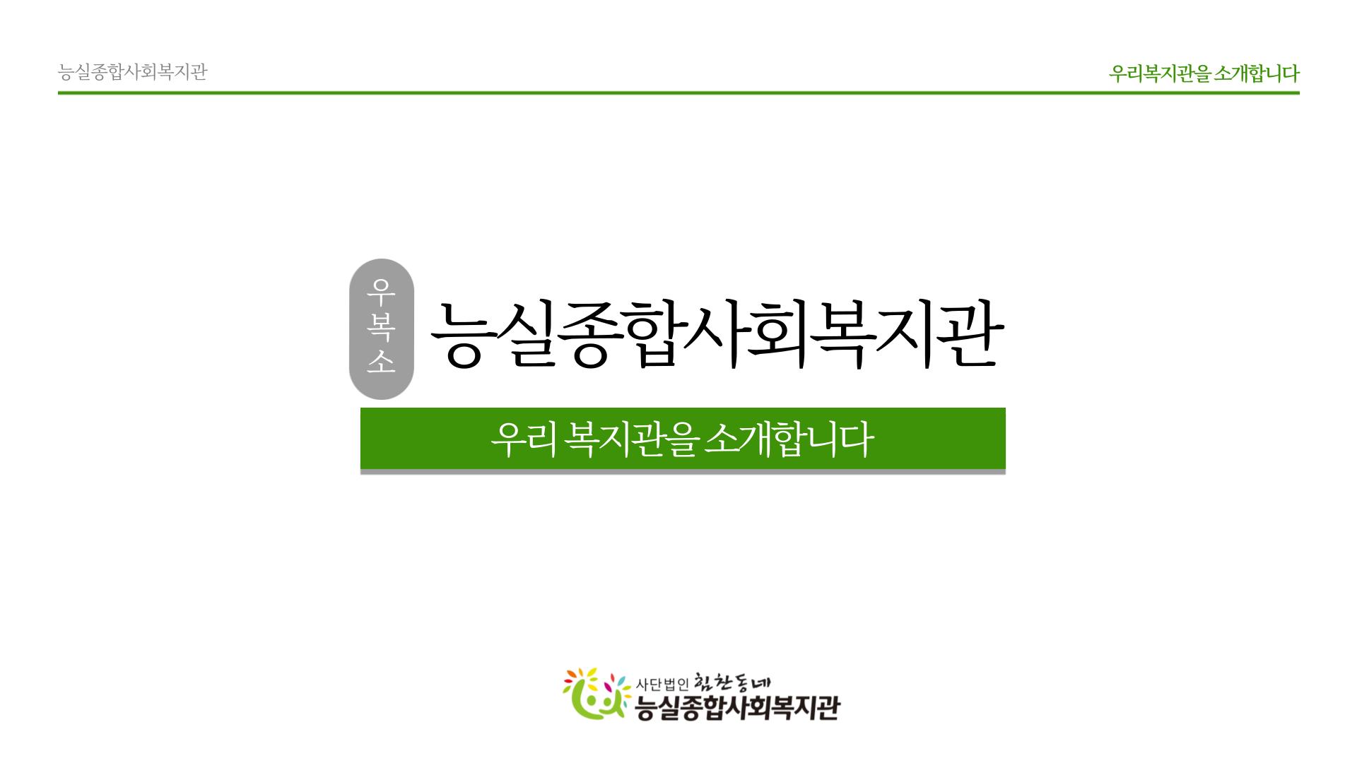 우복소_능실종합사회복지관-1.png