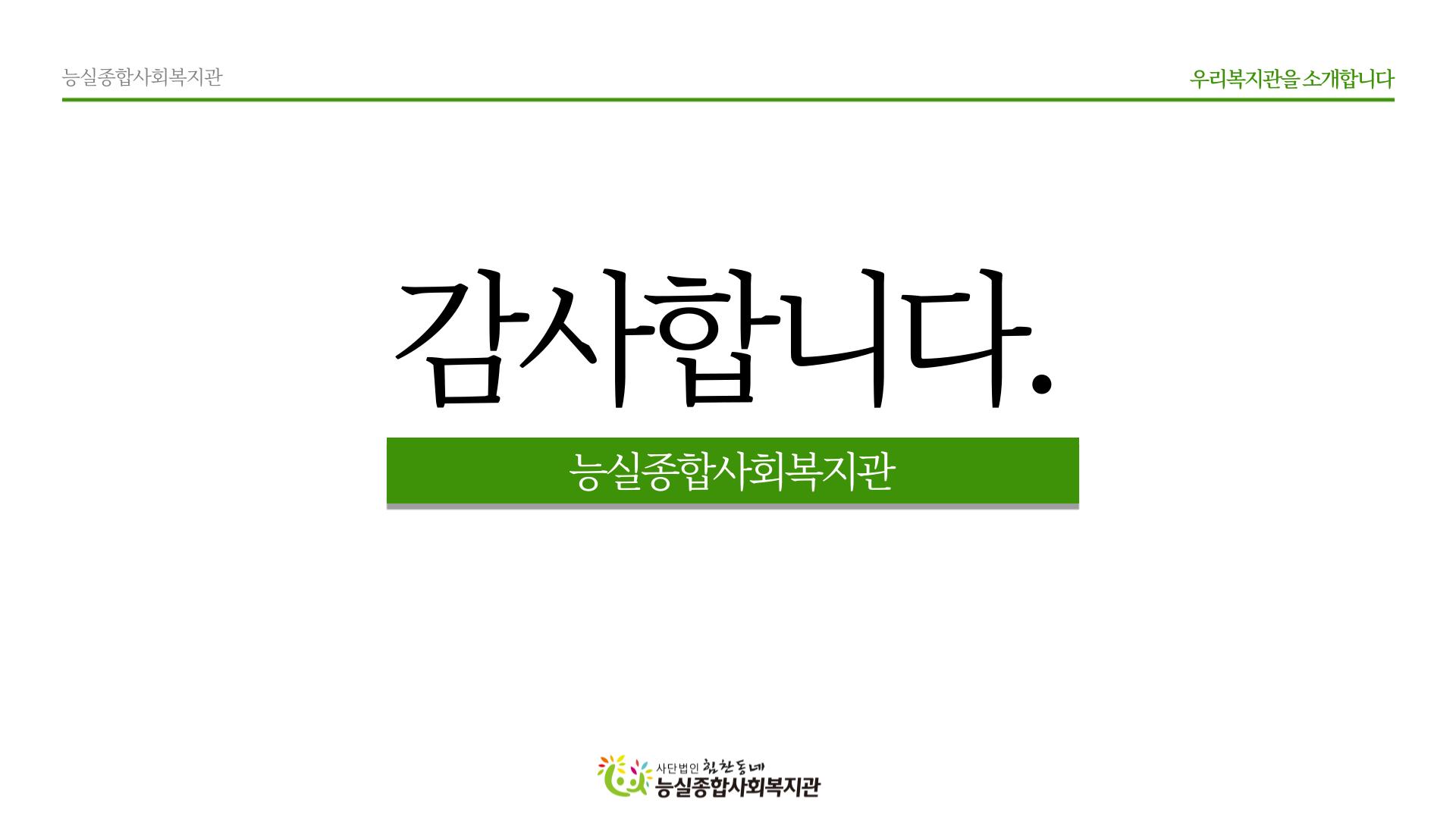 우복소_능실종합사회복지관-9.png