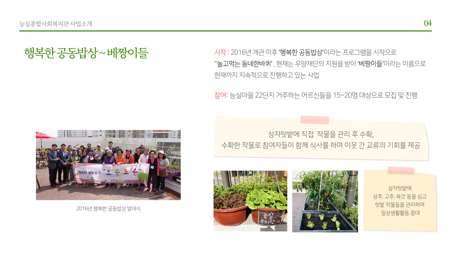 우복소_능실종합사회복지관-4.png