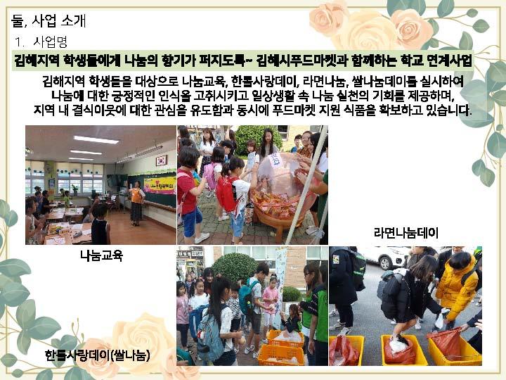 우복소-김해시_페이지_3.jpg