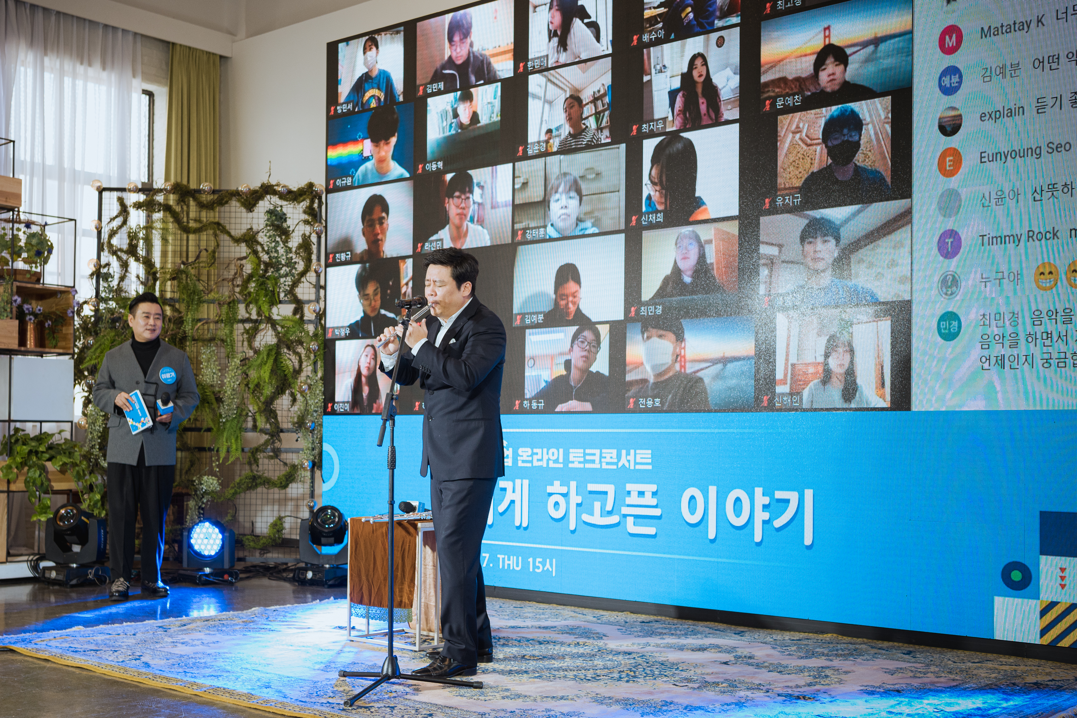 KDB장학사업 온라인 토크콘서트-너에게 하고픈 이야기_송솔나무 (45).jpg