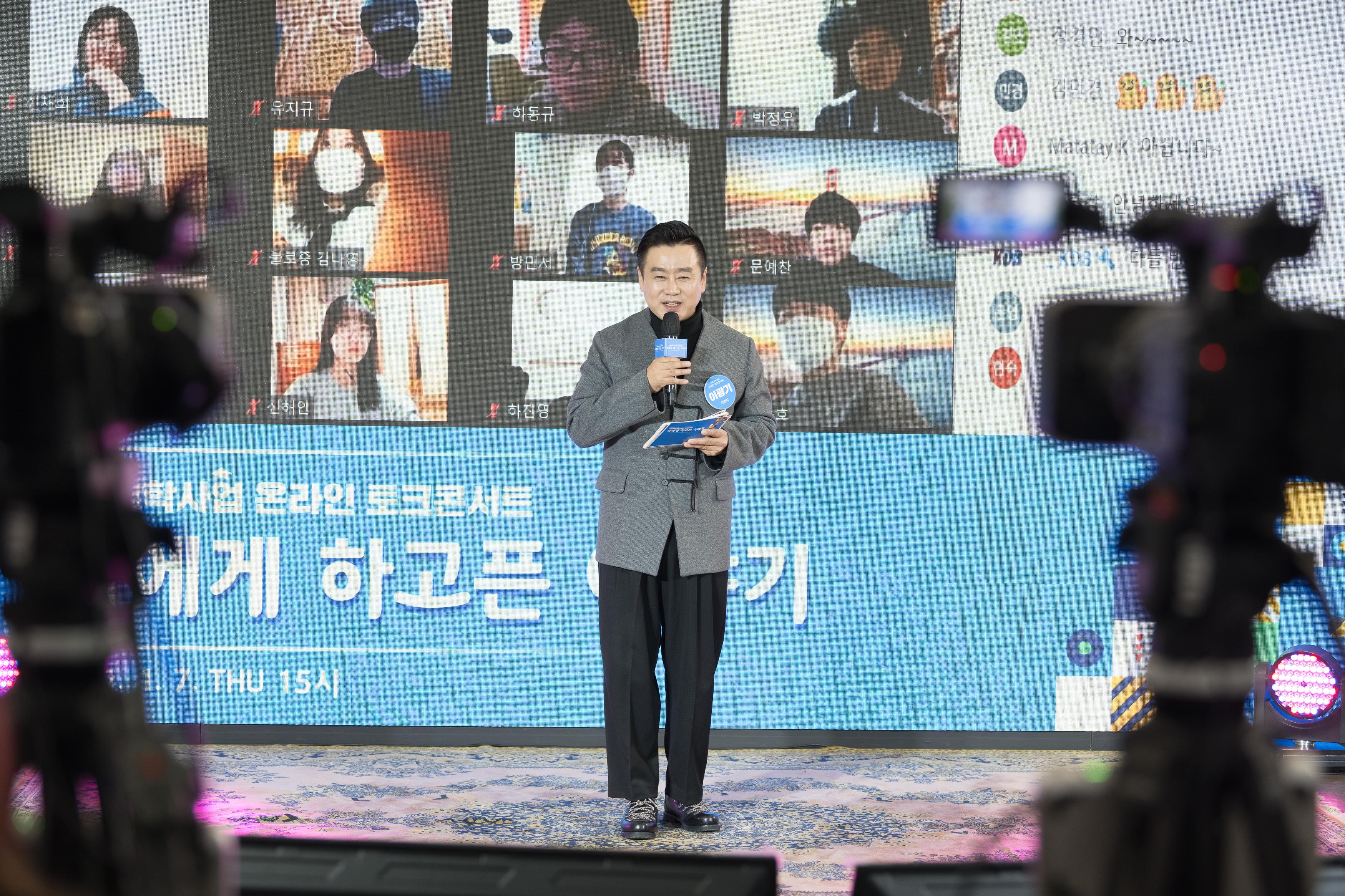KDB장학사업 온라인 토크콘서트-너에게 하고픈 이야기_이광기 (5).jpg