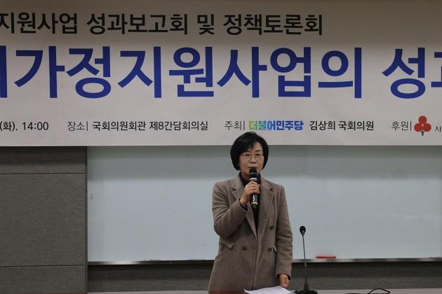 김상희 국회의원 축사.jpg