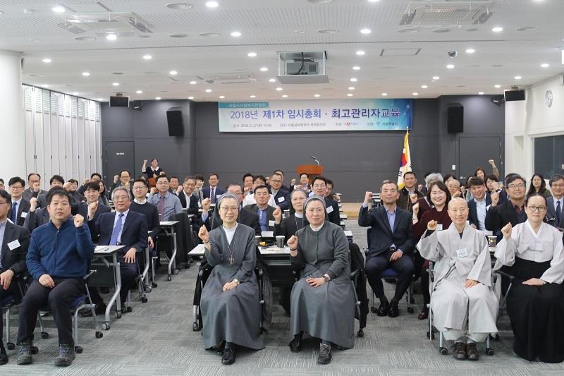 서울 임시총회2.jpg