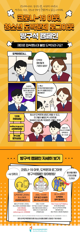 코로나-19 아웃, 청소년 도박문제 로그아웃 홍보지(웹툰형).png