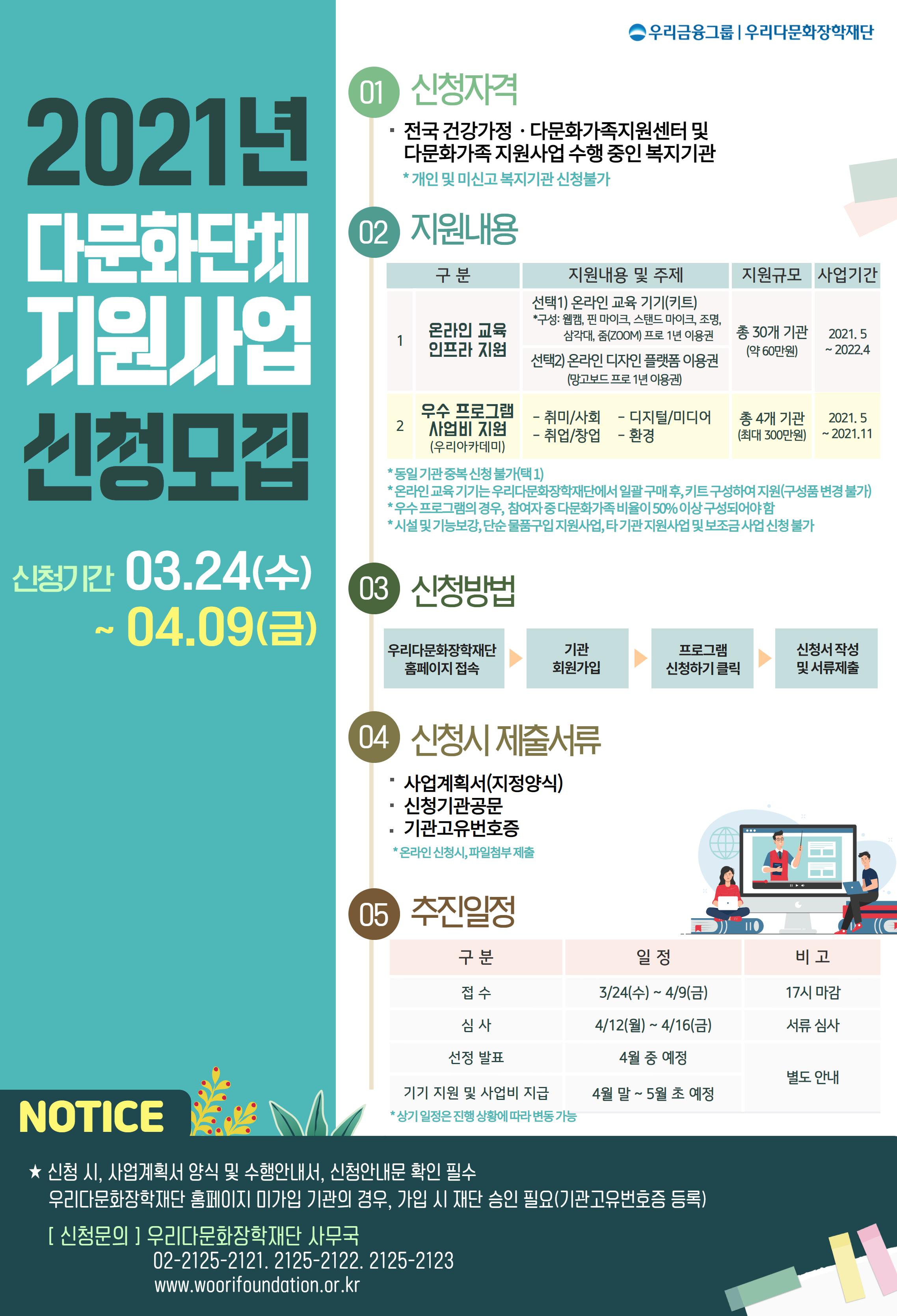 [붙임2] 우리다문화장학재단 '2021년 다문화단체 지원사업' 홍보물.png