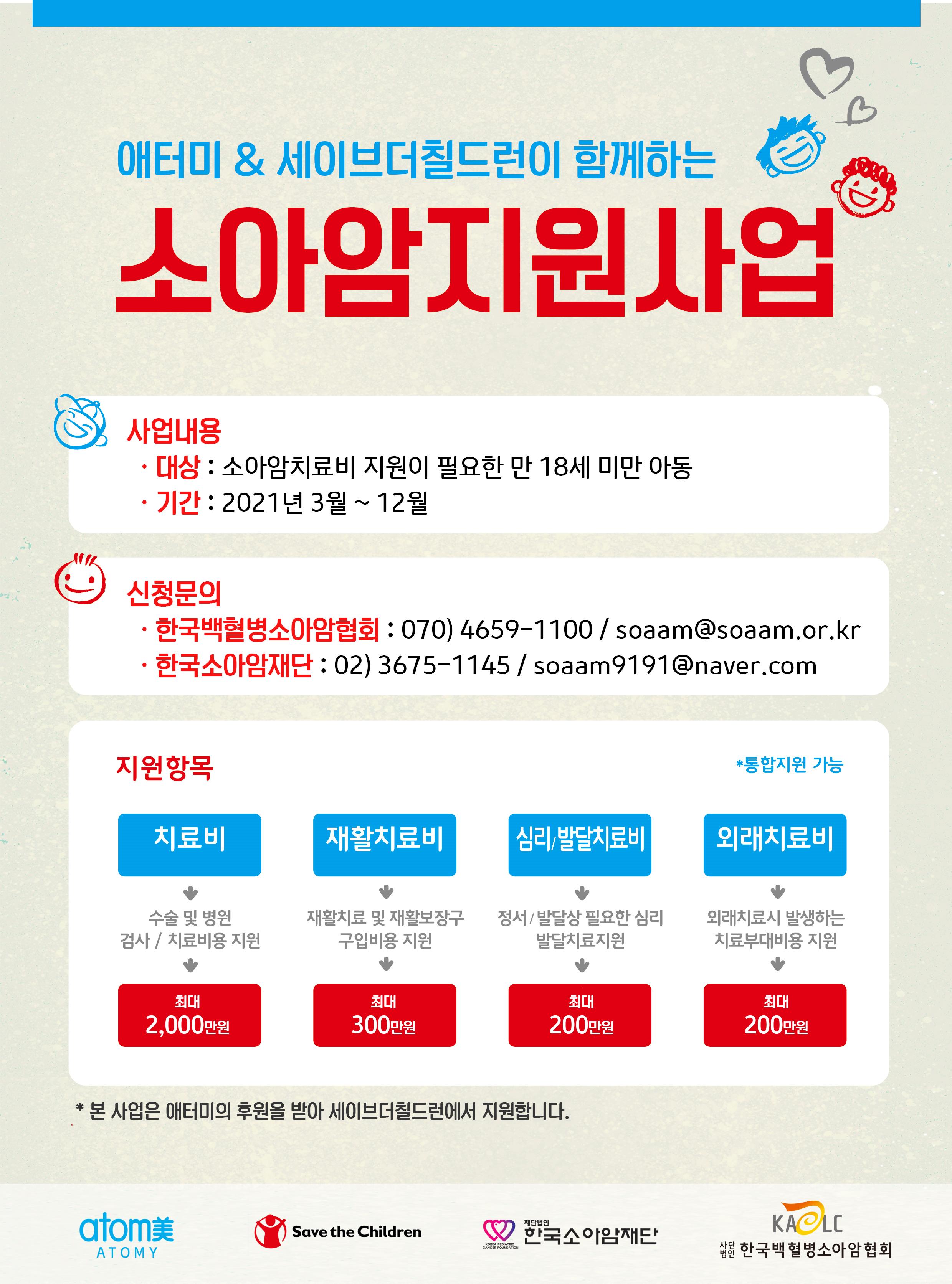 [세이브더칠드런] 2021 소아암지원사업 포스터.png