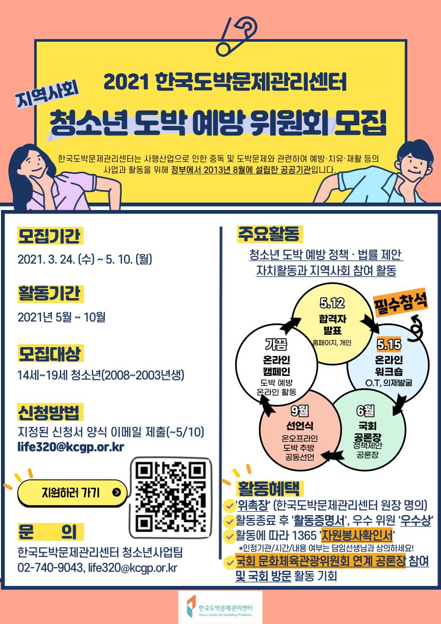 지역사회 청소년 도박 예방 위원회 모집 포스터.png