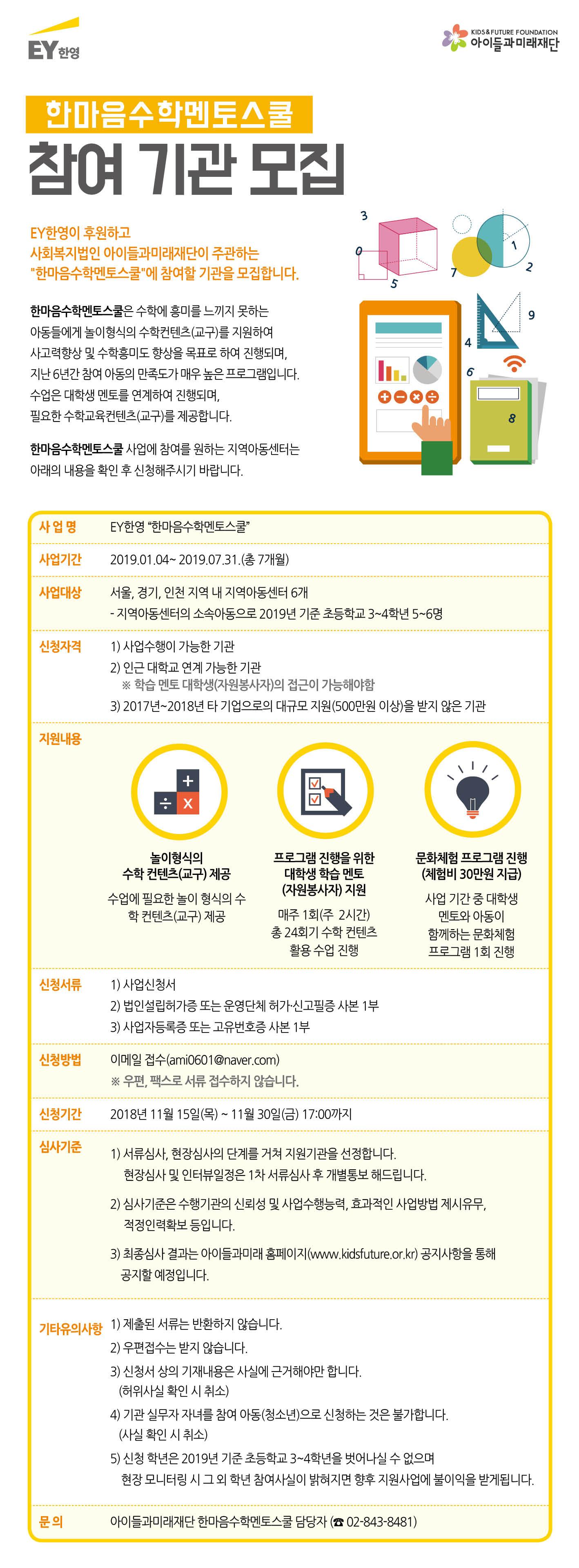 한마음수학멘토스쿨 참여기관 모집 포스터(2019).jpg