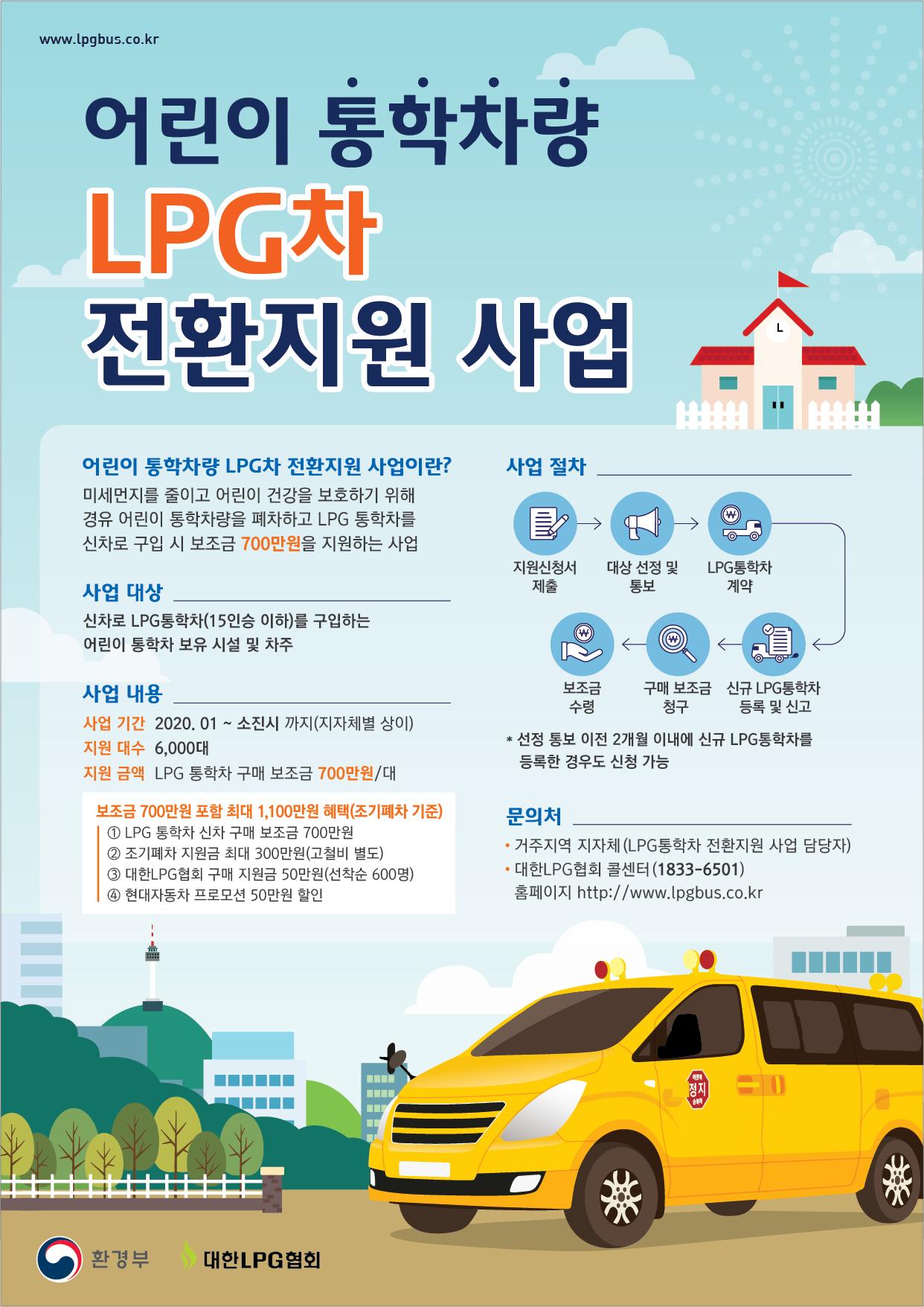 LPG통학차량 리플릿_PDF(양면)_페이지_1.png