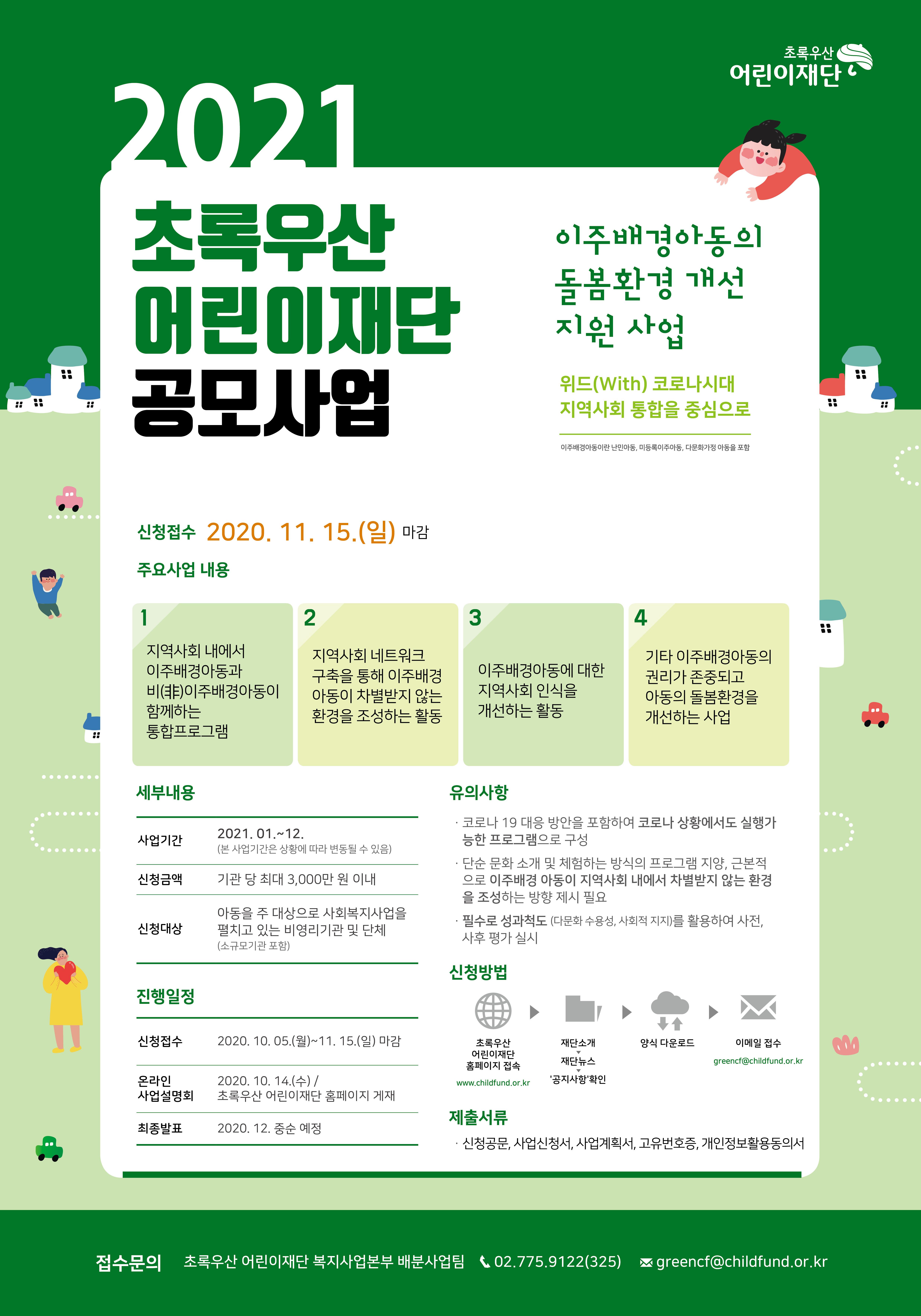2021년 초록우산 어린이재단 공모사업 포스터.jpg