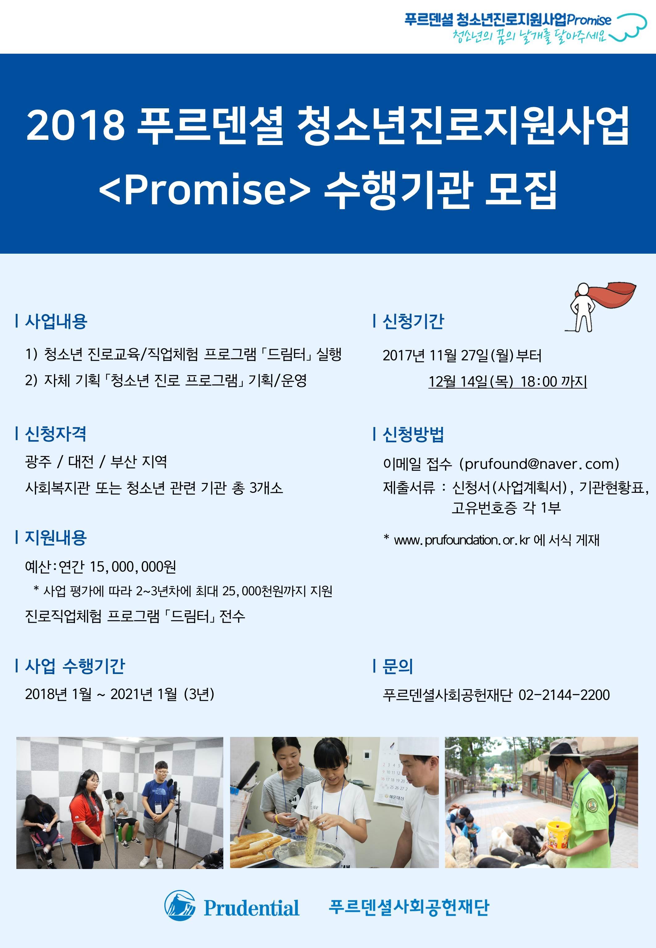 2018 Promise 공모사업 안내 포스터.jpg