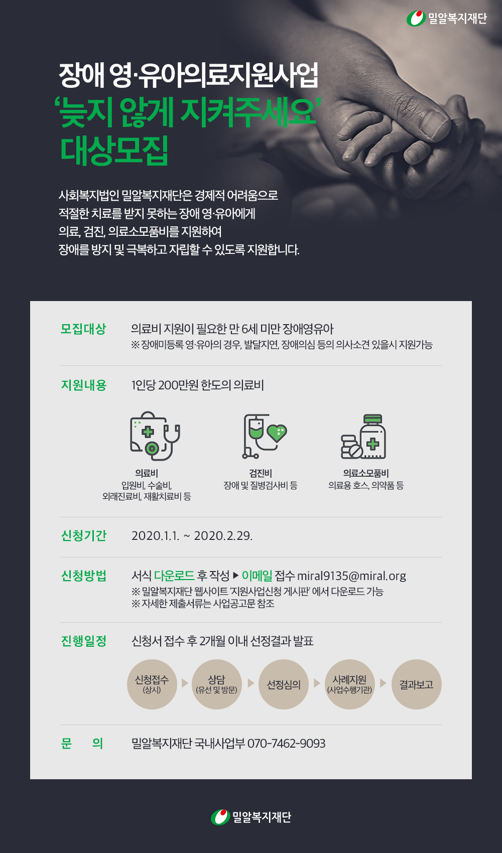 장애영유아의료지원사업 홍보포스터.jpg