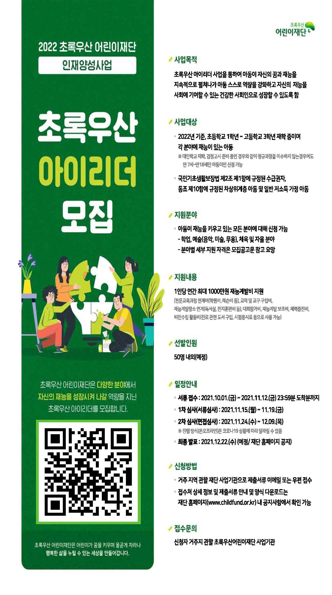 붙임 1. 초록우산아이리더 포스터.jpg