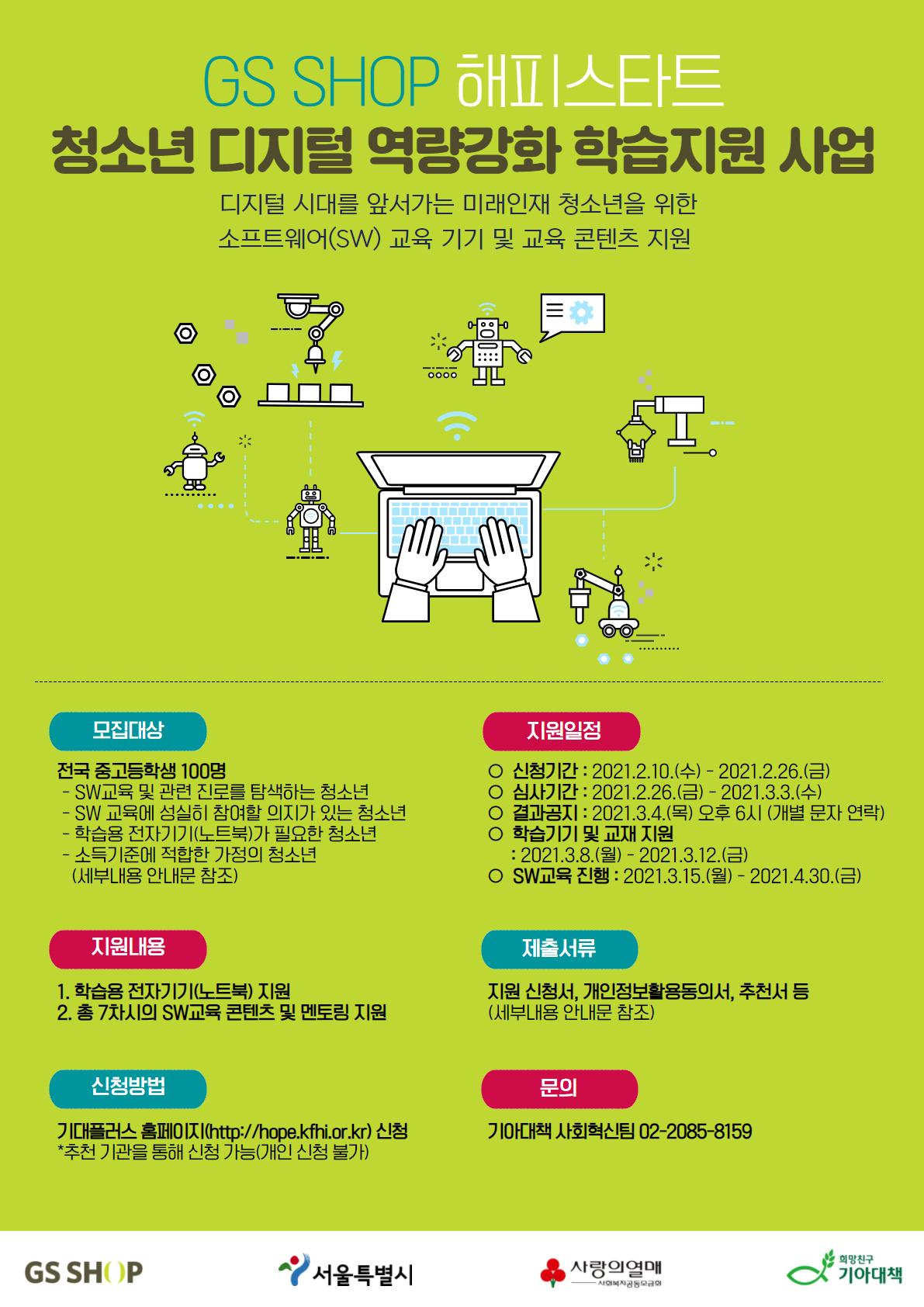 [사업포스터] GS SHOP 해피스타트 청소년 디지털 역량강화 학습지원 사업 모집 웹포스터_최종.jpg