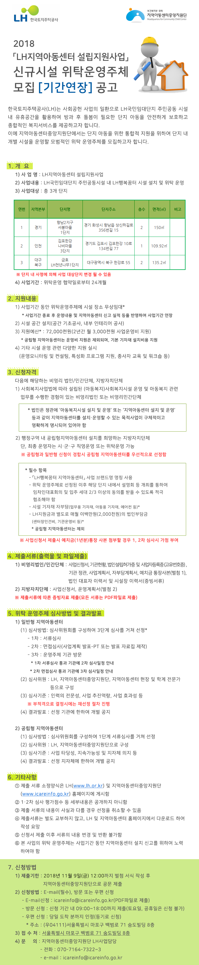 신규lh_notice1_edit.png