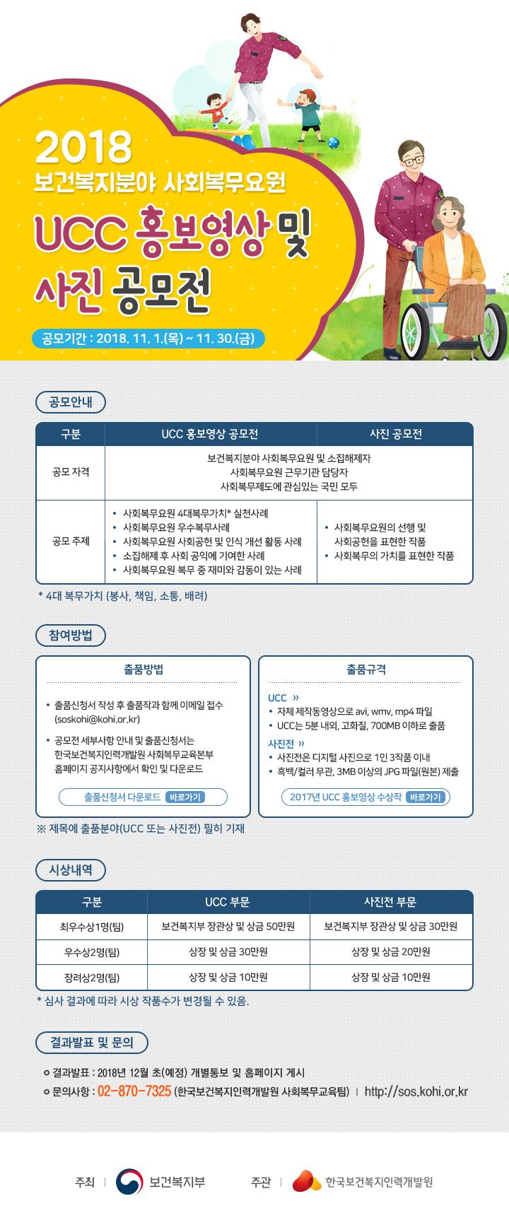 '18년 사회복무요원 UCC홍보영상 및 사진 공모전 포스터.jpg