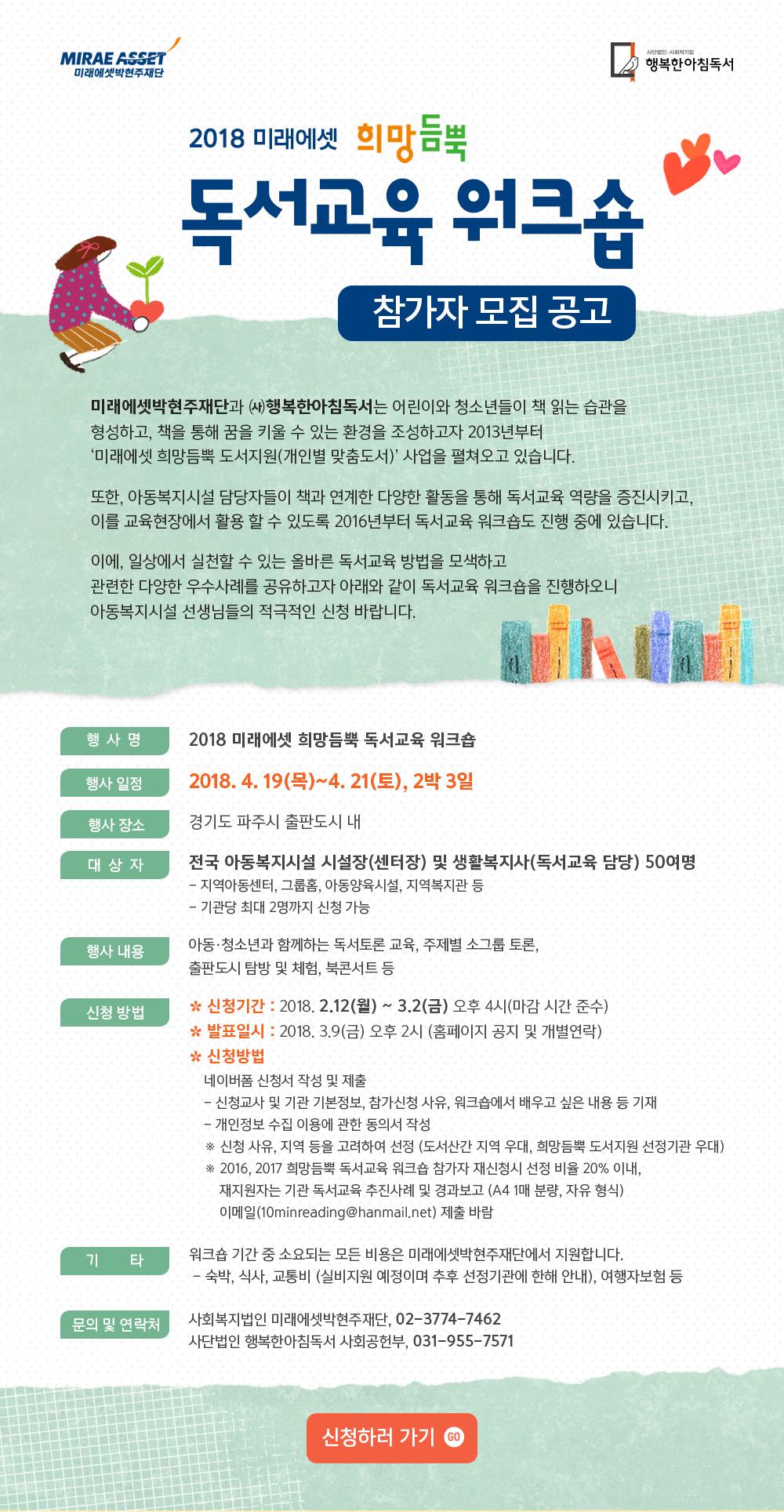 2018희망듬뿍_독서교육워크숍_웹공고문_윤기획(수정).jpg