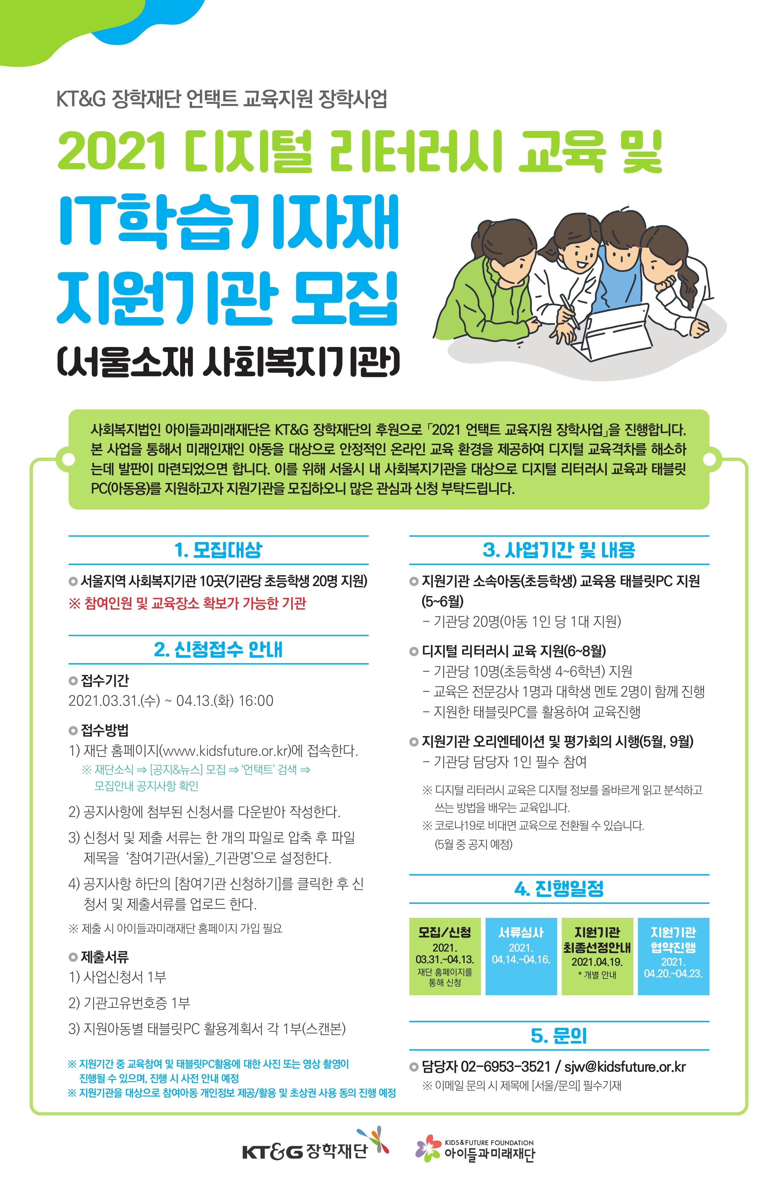 [붙임][서울] 교육 및 태블릿PC 지원안내 웹포스터.jpg
