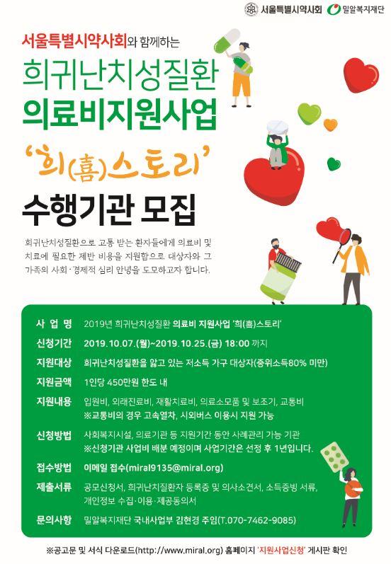 희귀난치성질환 의료비 지원사업 홍보 포스터.JPG