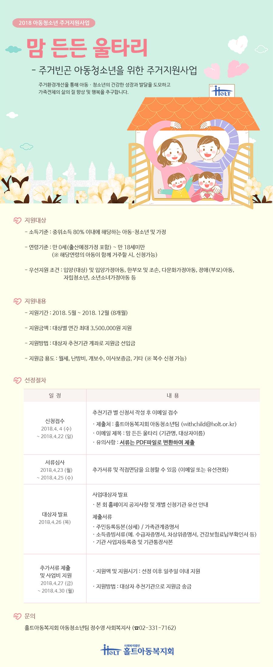 맘든든울타리 포스터 (최종).jpg