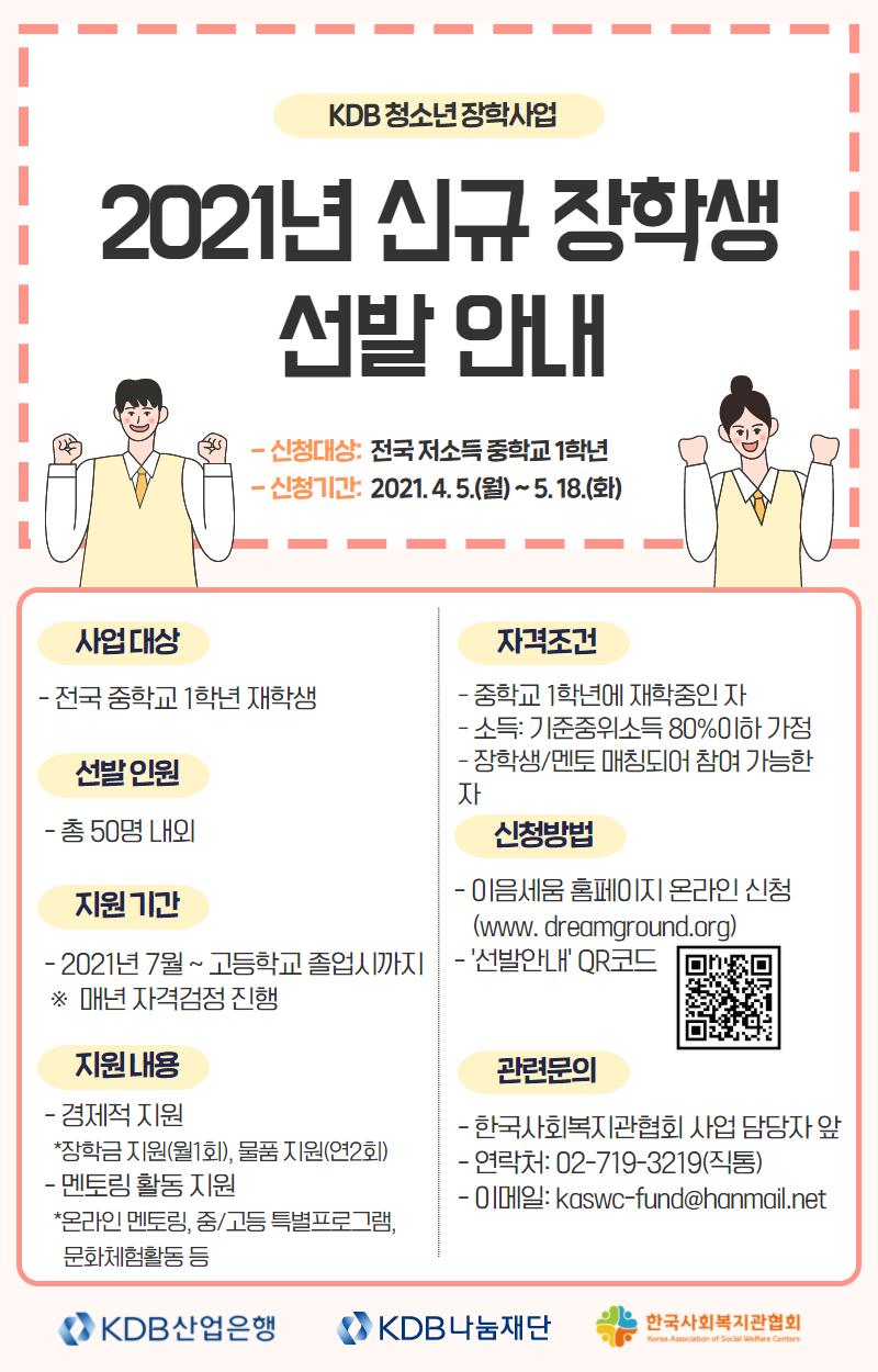 신규 장학생 선발 포스터.png