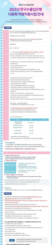 붙임2. 2021년 한국수출입은행 차량공모사업 홈페이지 게시용 공고문.jpg