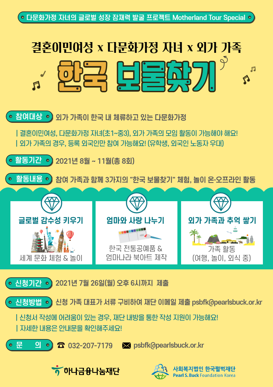 [한국펄벅재단] Motherland Tour-한국 보물찾기_포스터.jpg