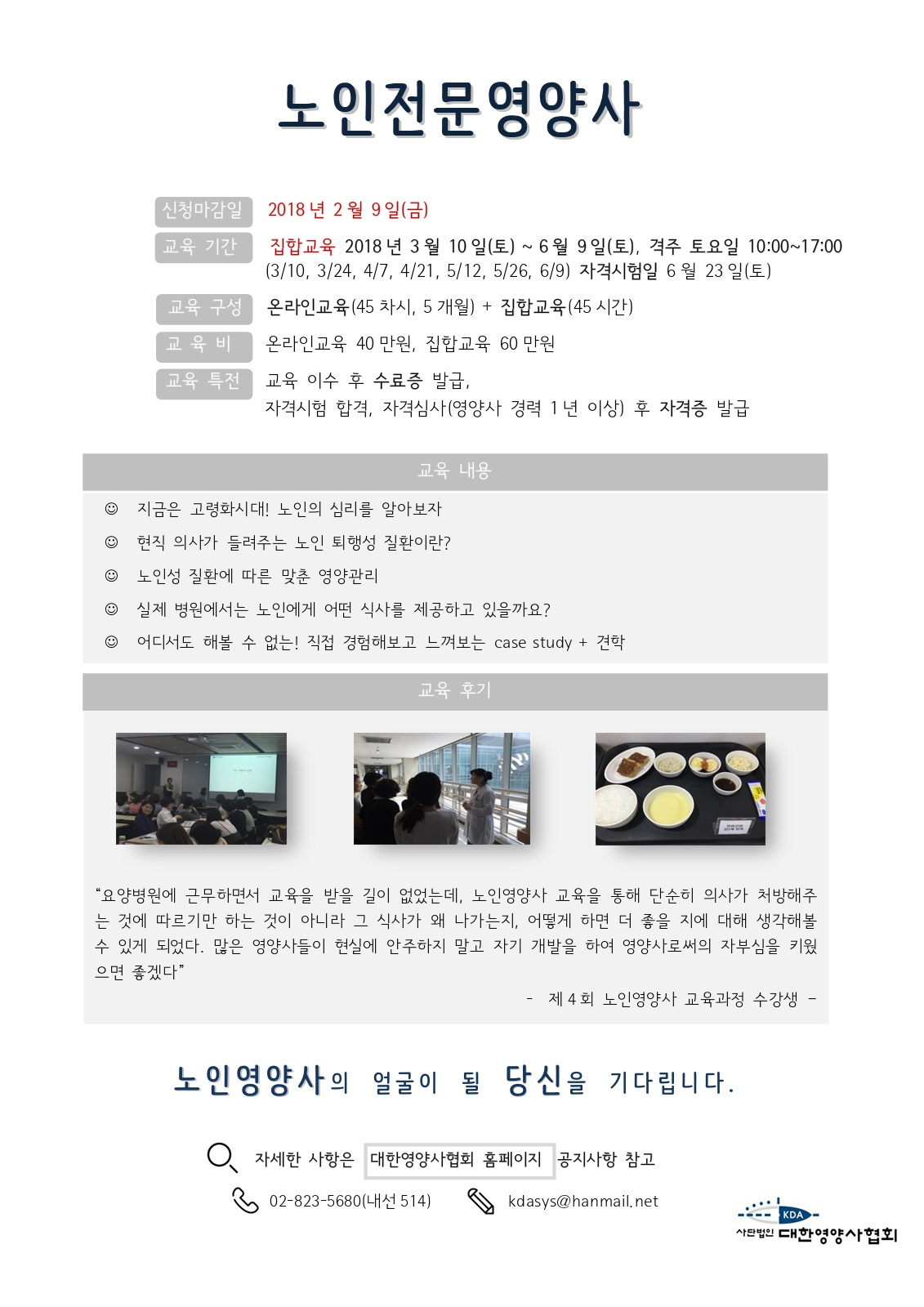붙임2. 노인영양사 교육과정 안내문.jpg
