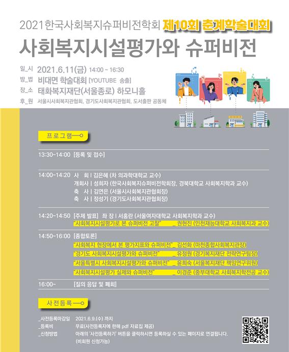 2021년 한국사회복지슈퍼비전학회 제10회 춘계학술대회.png
