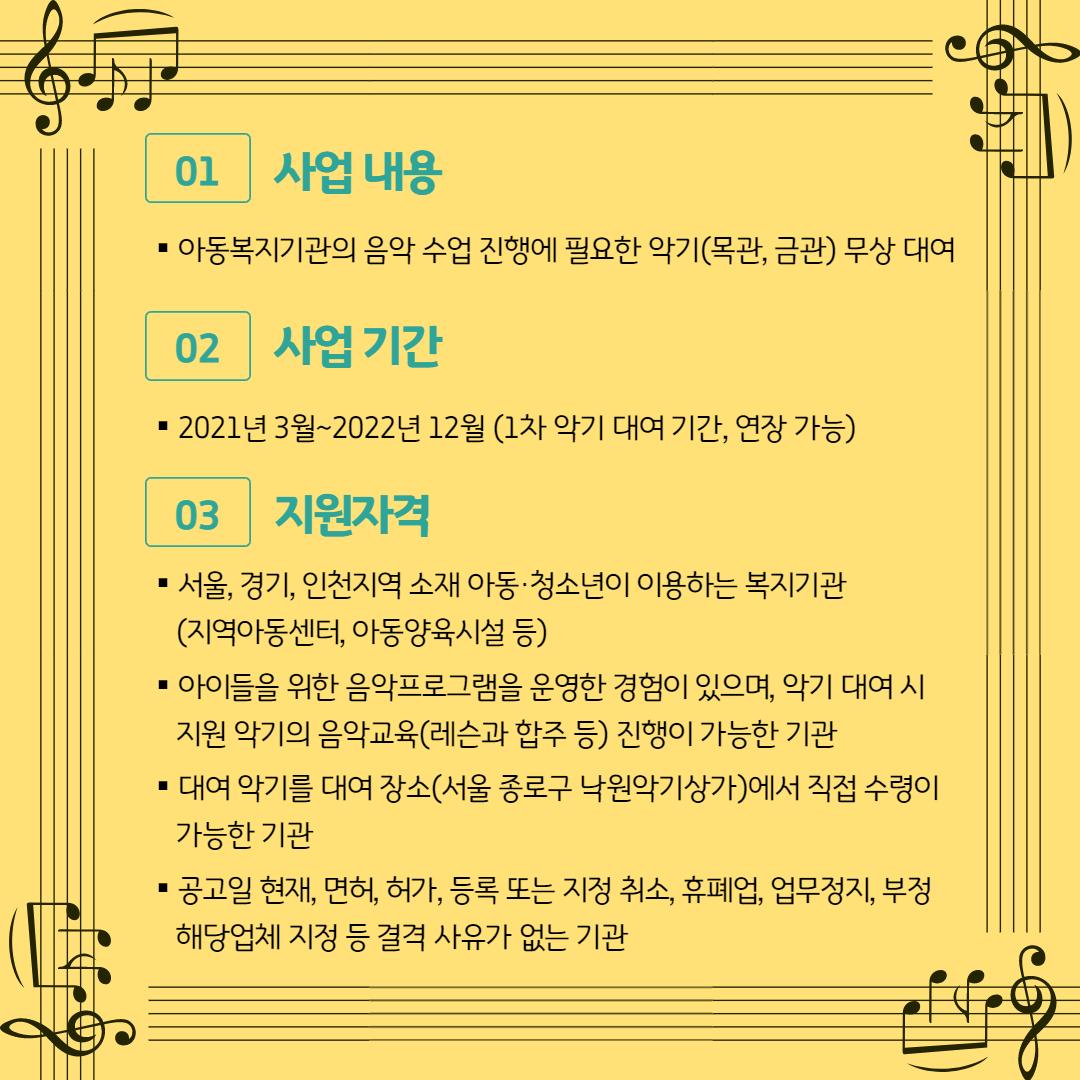 악기 대여 프로젝트-씨유 참여기관 모집 002.jpg
