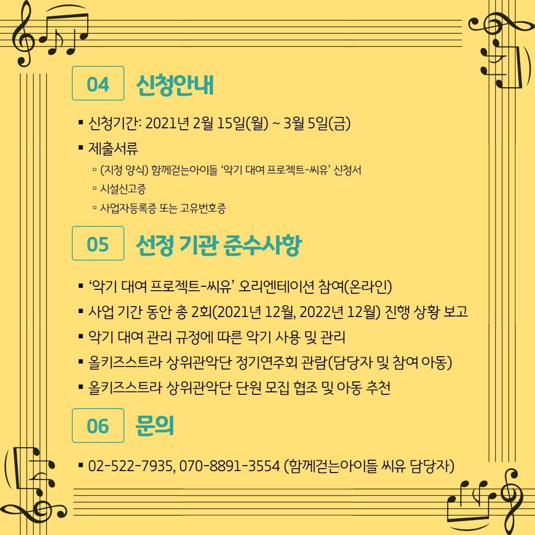 악기 대여 프로젝트-씨유 참여기관 모집 003.jpg