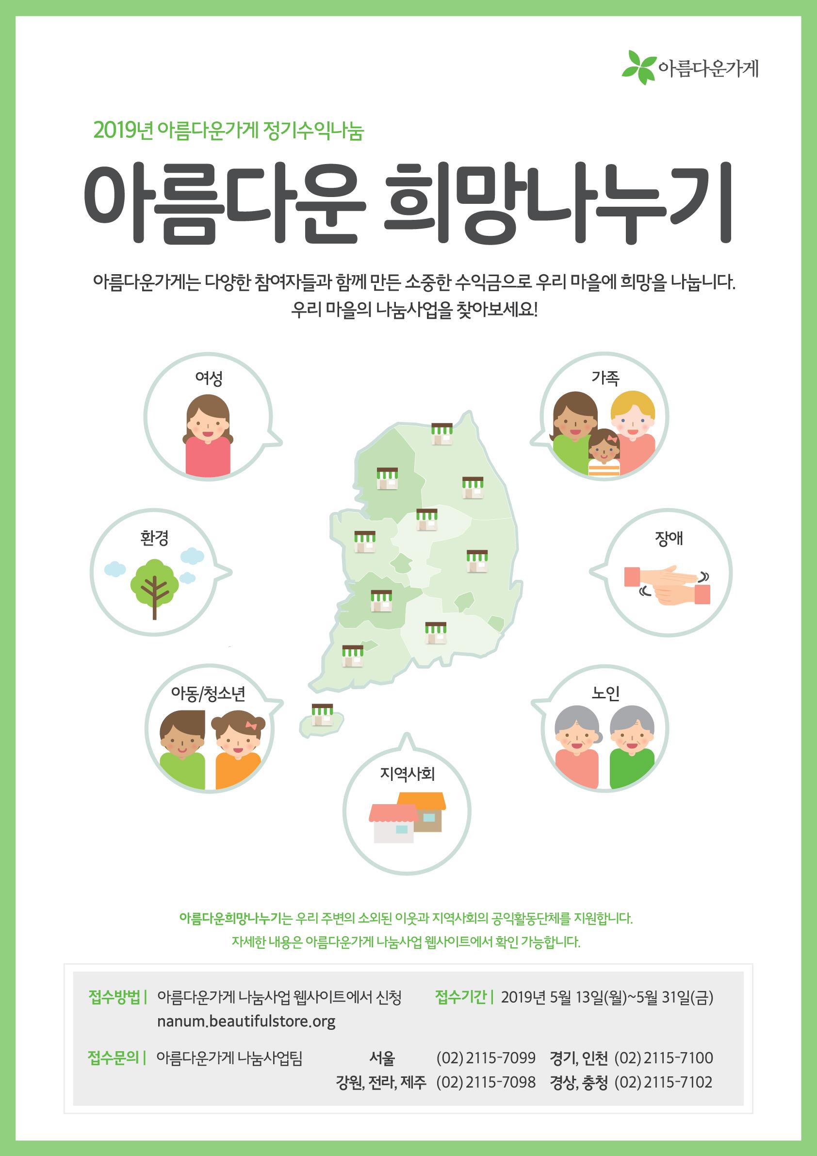 2.2019_희망나누기_포스터.jpg