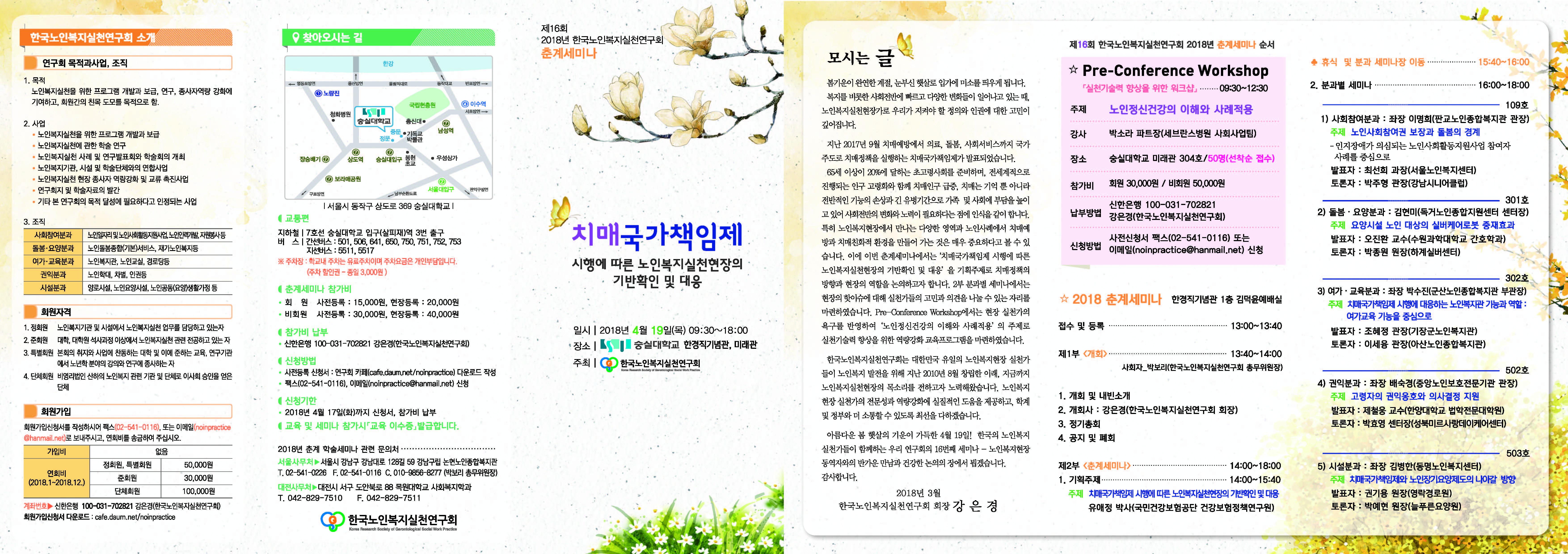 한국노인복지실천연구회 16회 리플렛.jpg
