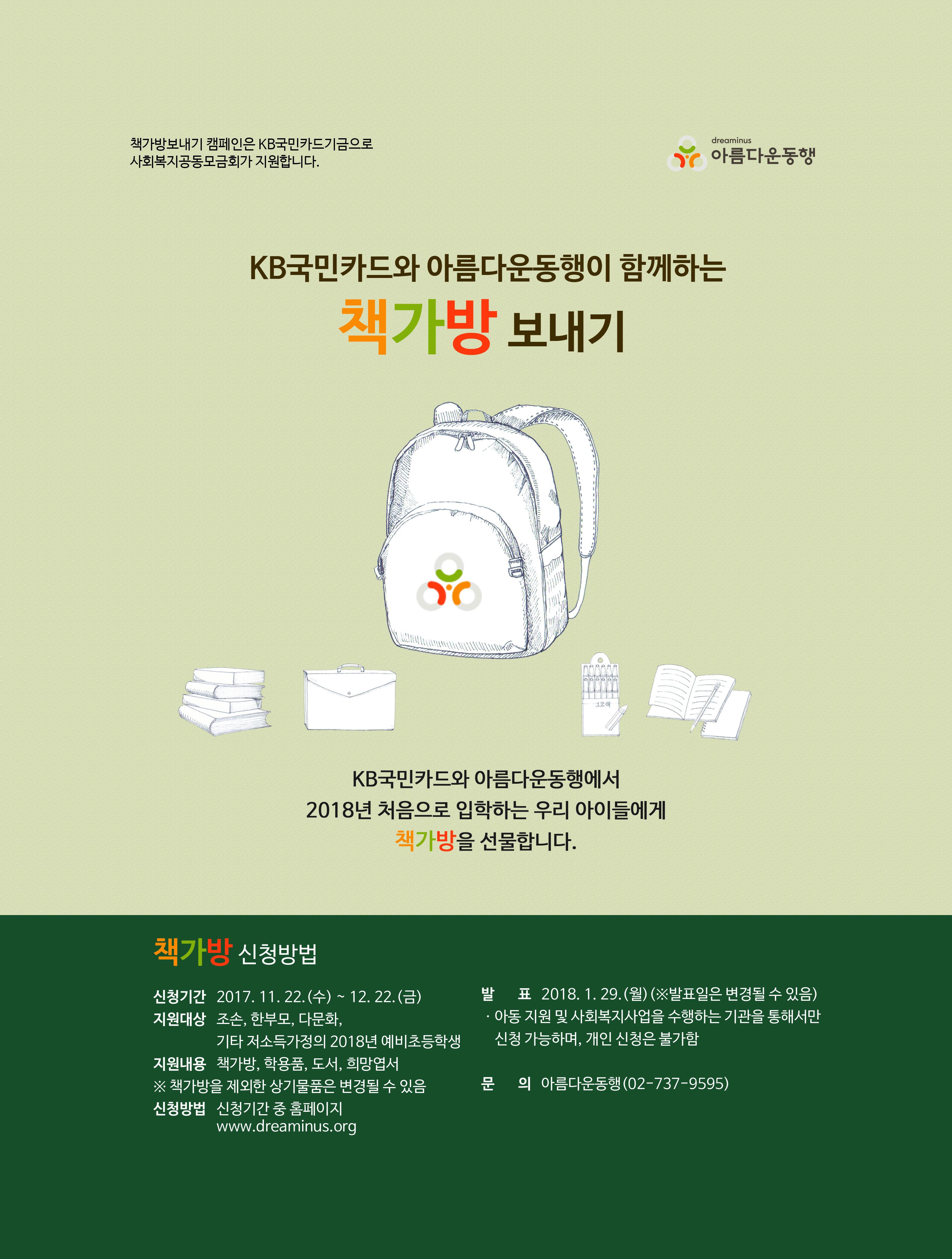 [선재의 책가방] 2018학년도 포스터.jpg