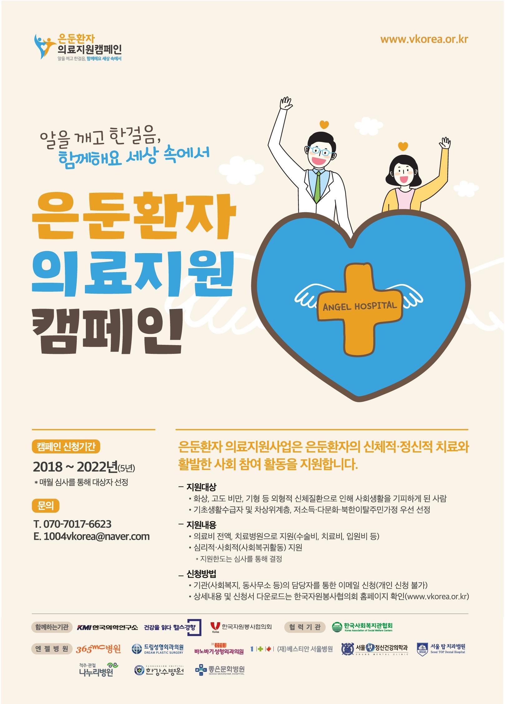 은둔환자 의료지원캠페인 홍보자료.png