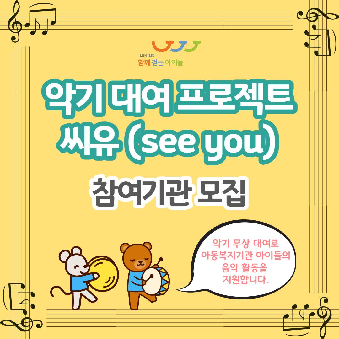 악기 대여 프로젝트-씨유 참여기관 모집 001.jpg
