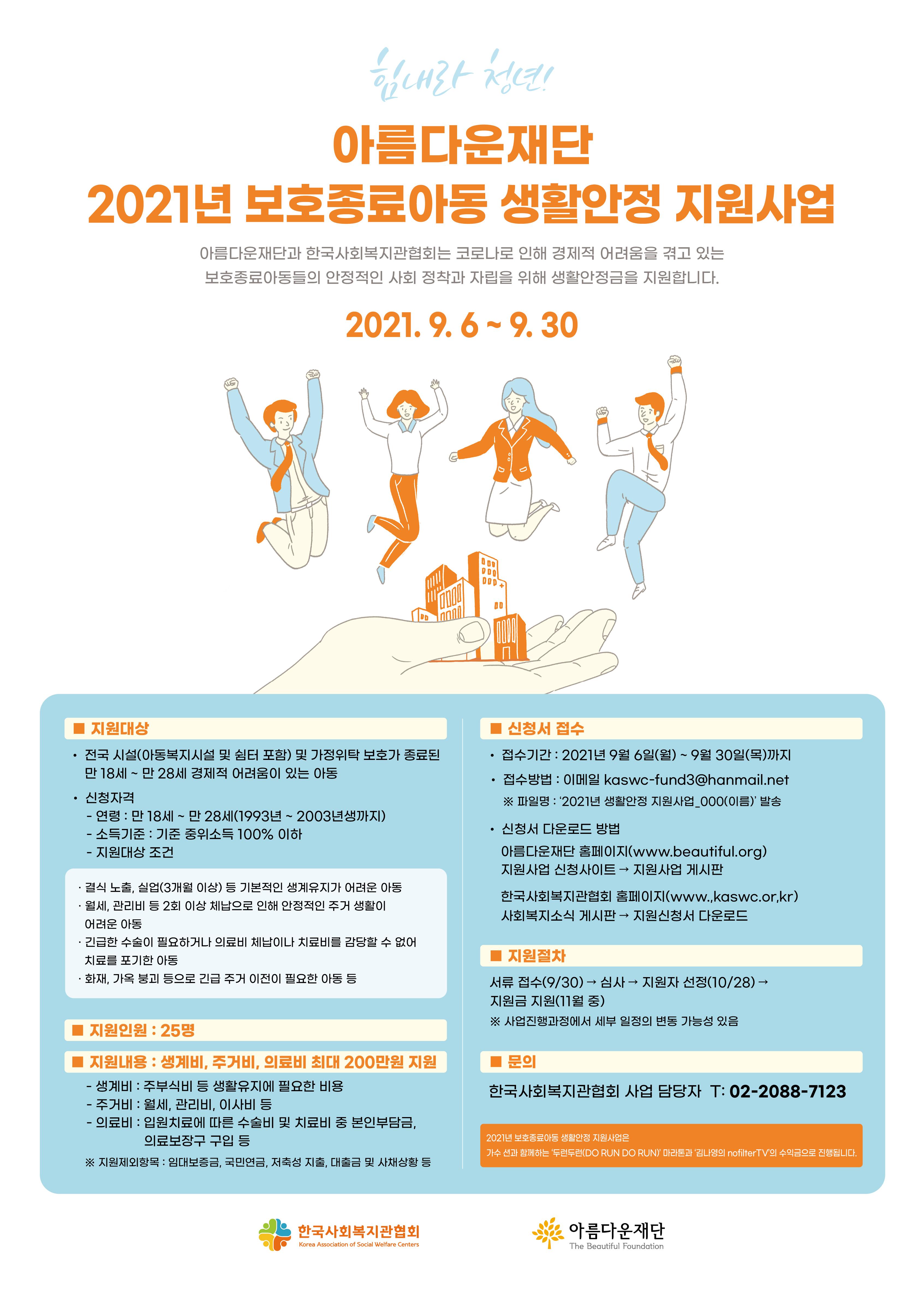 20210908_포스터(최종).jpg