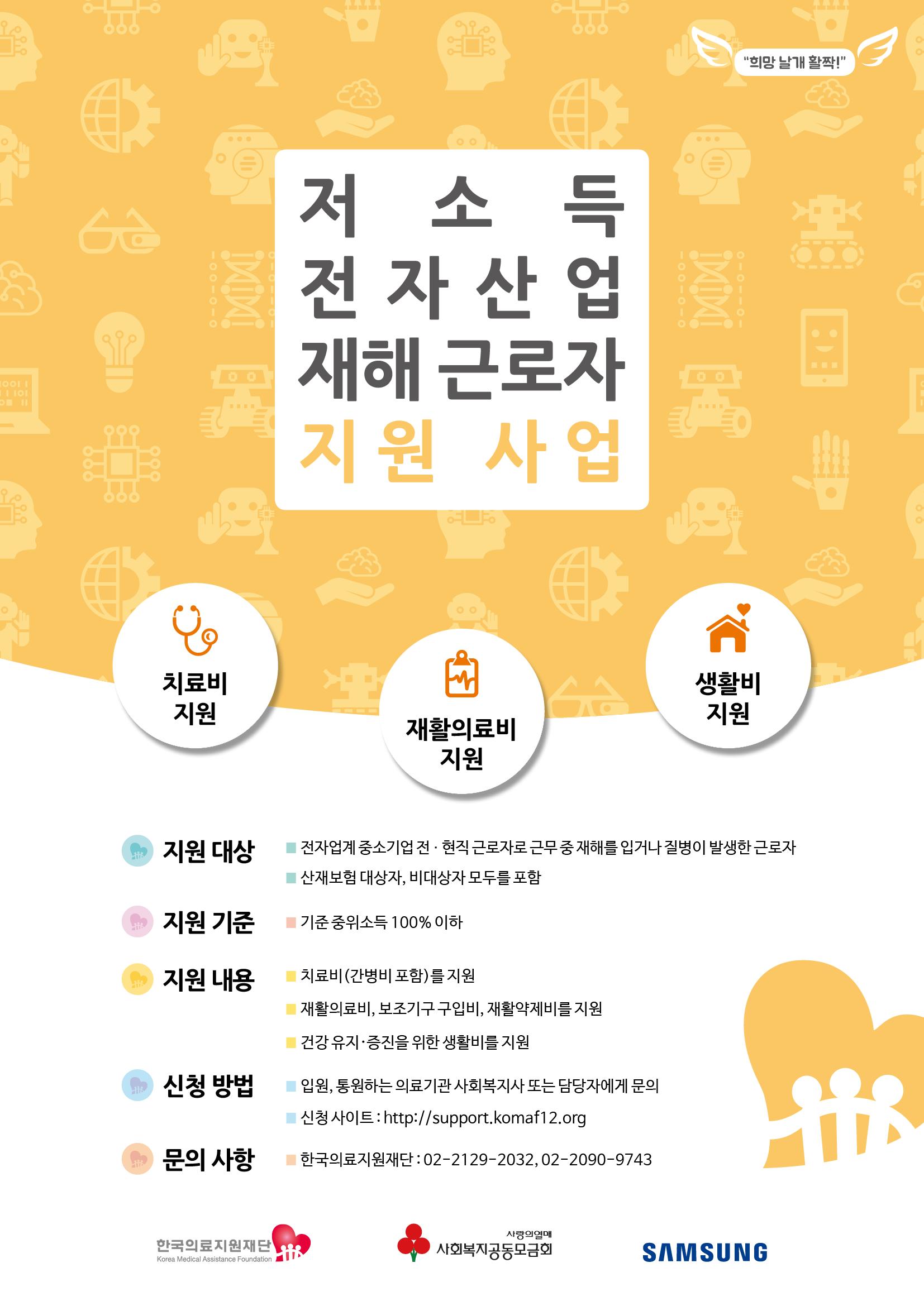 [첨부1] 사업안내 포스터.png