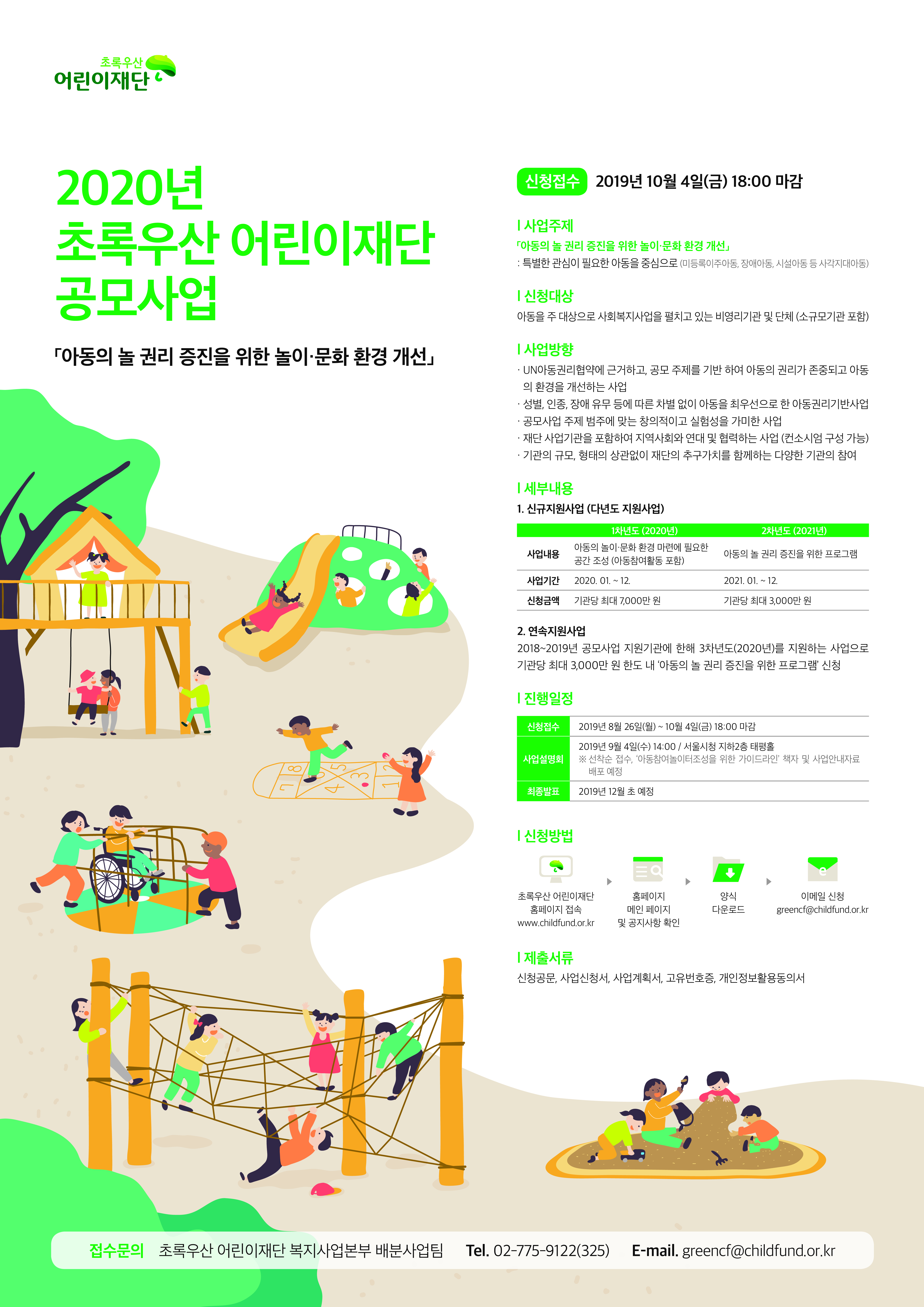 사본 -첨부1_2020년 초록우산어린이재단 공모사업 포스터.jpg