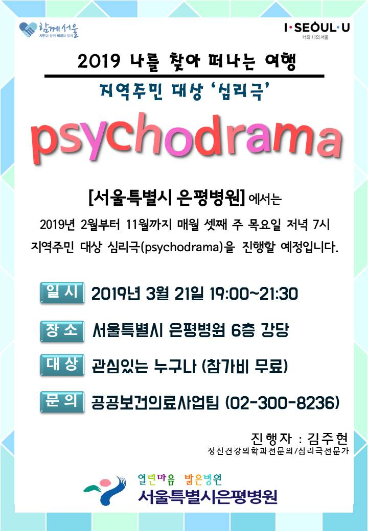 서울특별시 은평병원 3월 심리극 포스터.jpg