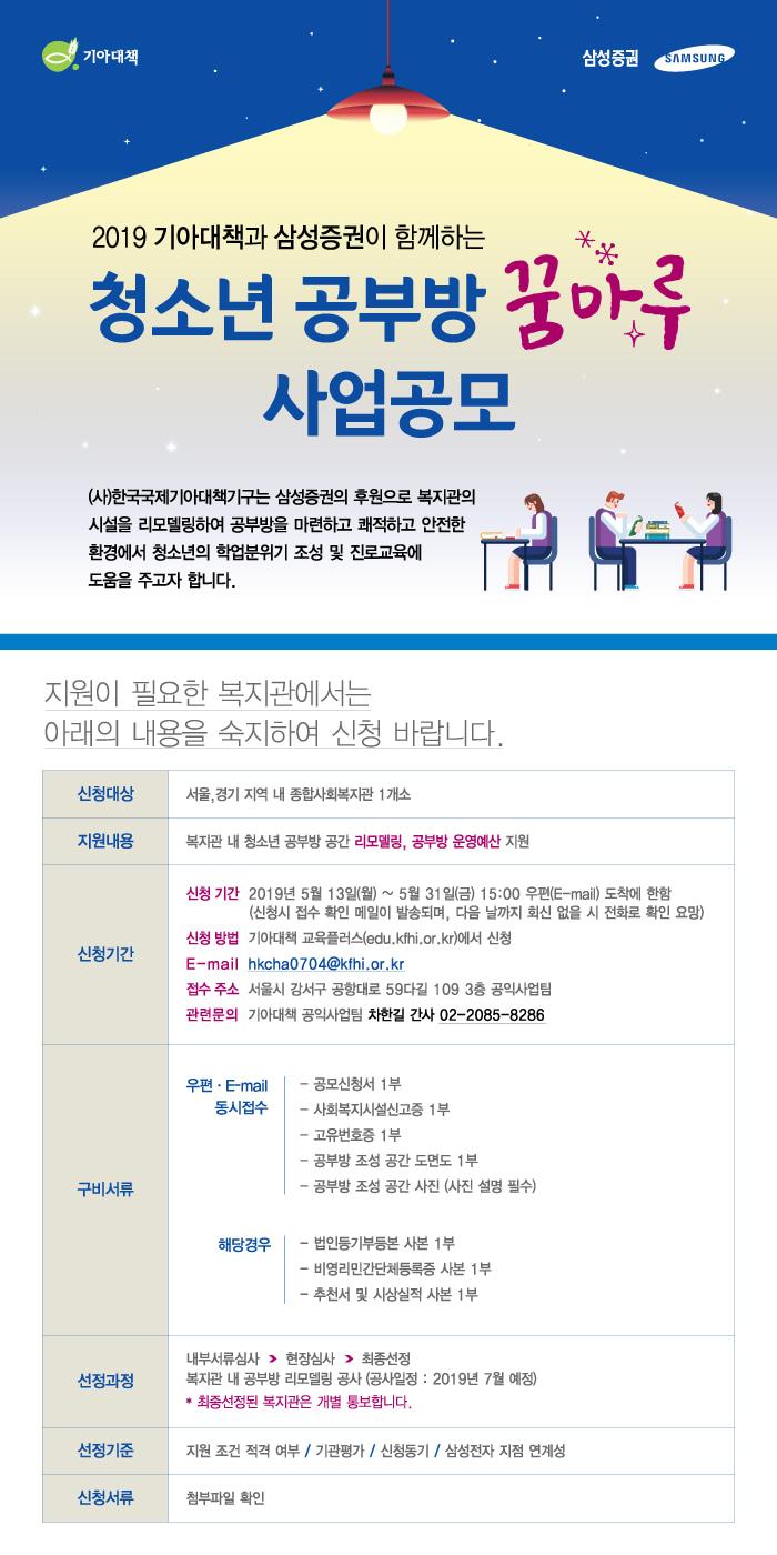 청소년 공부방 꿈마루 웹페이지.jpg