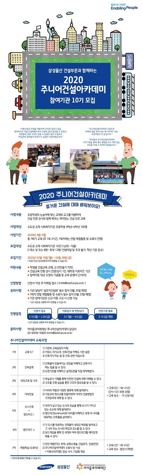 주건아 10기 참여기관 모집_최종_크기조정.jpg